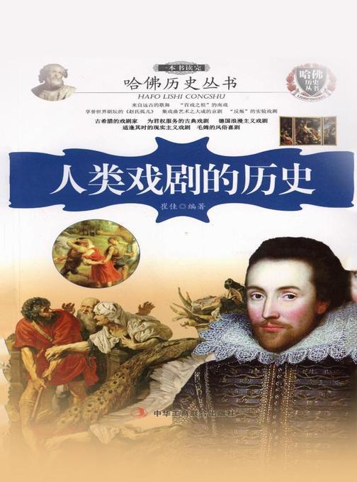哈佛历史丛书:一本书读完人类戏剧的历史
