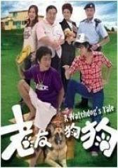 老友狗狗 粤语(影视)
