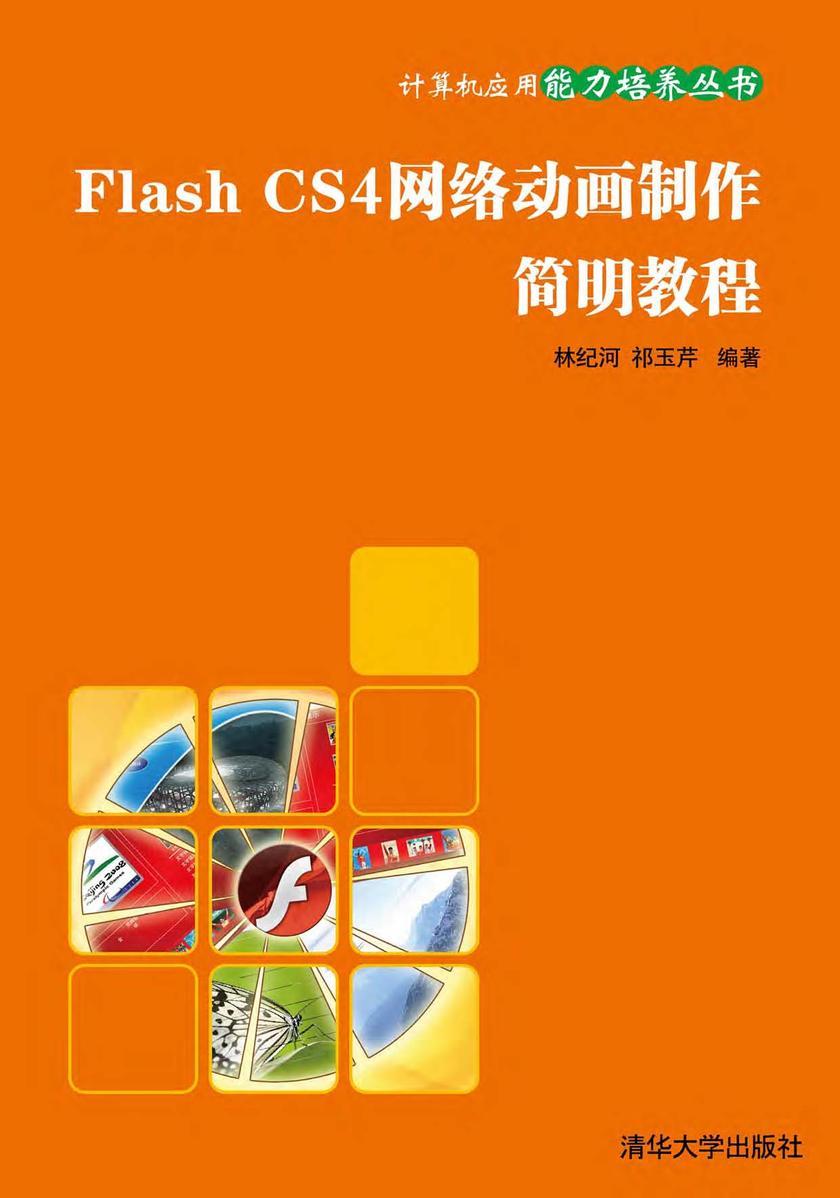 Flash CS4网络动画制作简明教程(仅适用PC阅读)