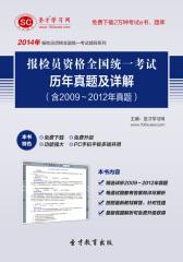 2016年报检员资格全国统一考试历年真题及详解(含2009~2012年真题)