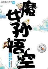 魔女孙悟空(试读本)