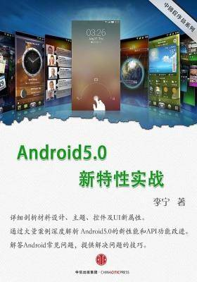 Android5.0新特性实战