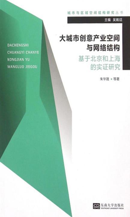 大城市创意产业空间与网络结构:基于北京和上海的实证研究