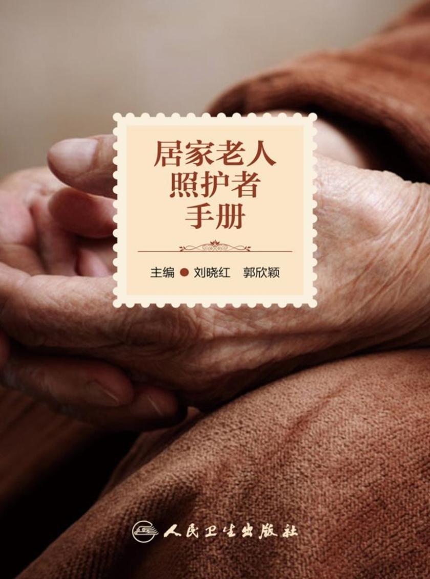 居家老人照护者手册