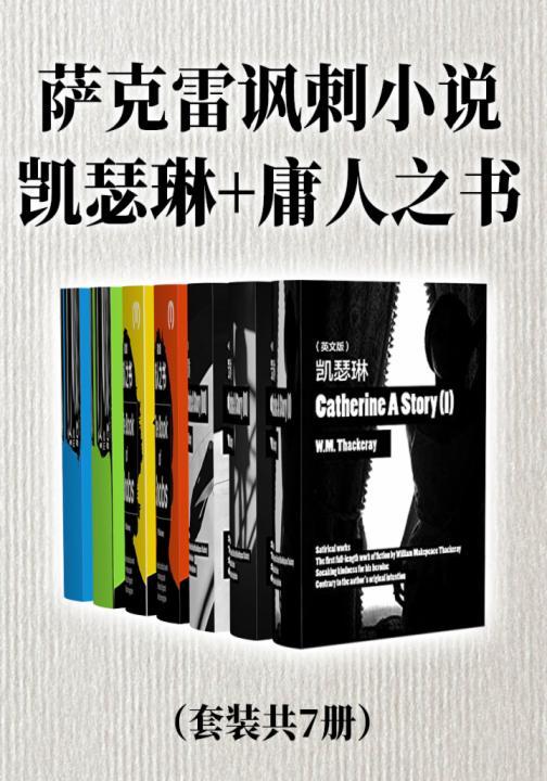 萨克雷讽刺小说:凯瑟琳+庸人之书(原版套装共7册)