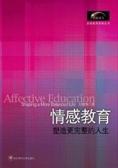 情感教育(仅适用PC阅读)