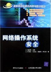 网络操作系统安全(仅适用PC阅读)