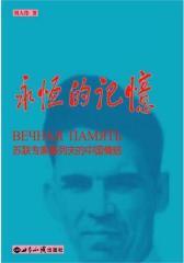 永恒的记忆:苏联专家基列夫的中国情节(试读本)
