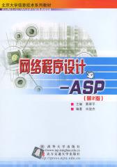 网络程序设计——ASP(仅适用PC阅读)
