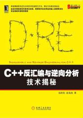 C++反汇编与逆向分析技术揭秘