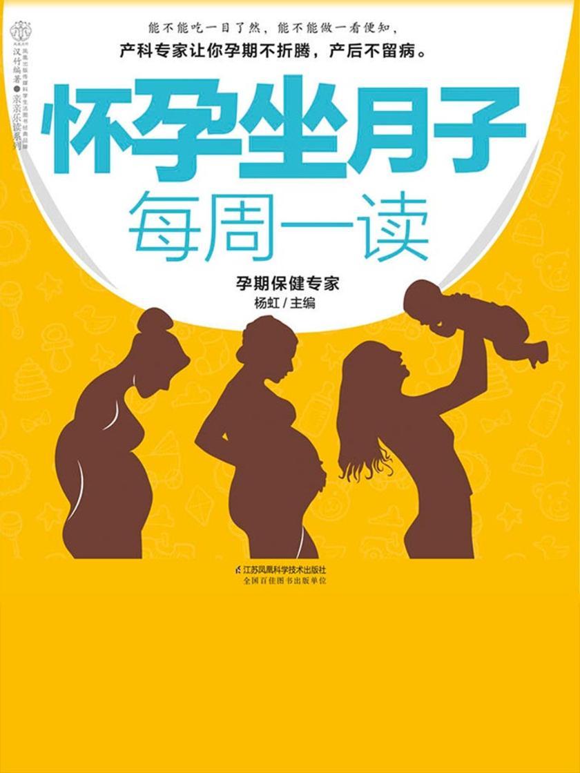 怀孕坐月子每周一读