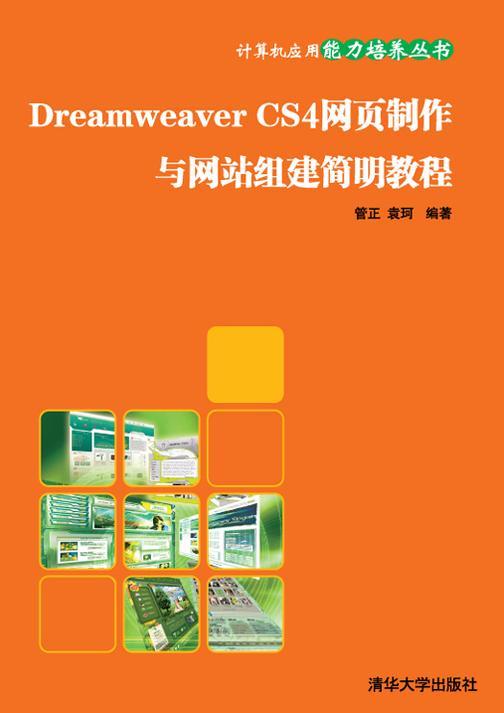 Dreamweaver CS4网页制作与网站组建简明教程