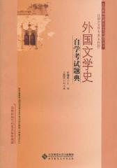 外国文学史自学考试题典(仅适用PC阅读)