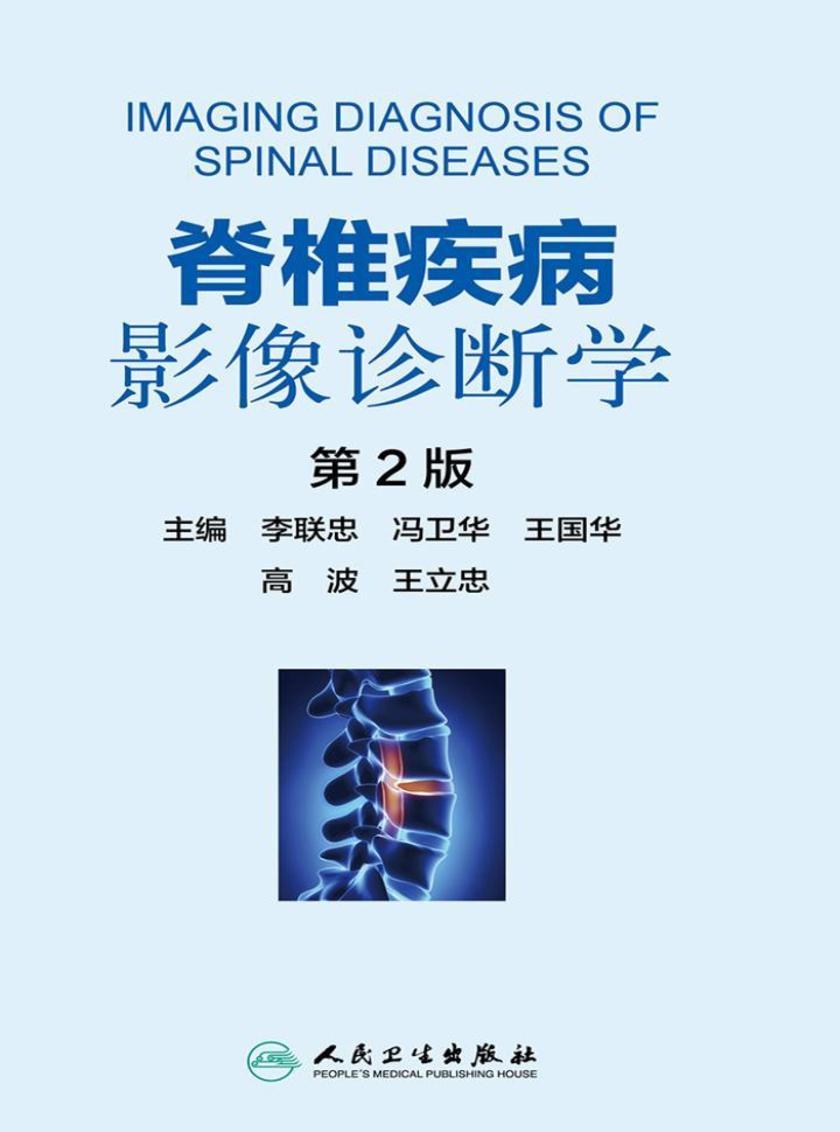 脊椎疾病影像诊断学(第2版)