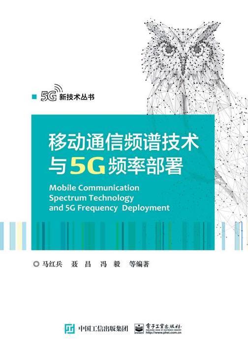 移动通信频谱技术与5G频率部署