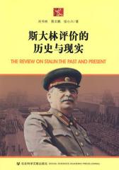斯大林评价的历史与现实(试读本)