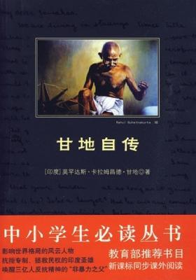 中小学生必读丛书:甘地自传