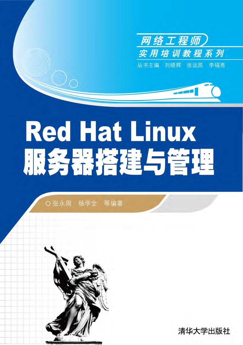 Red Hat Linux服务器搭建与管理(仅适用PC阅读)