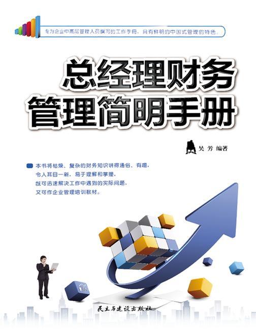 总经理财务管理简明手册