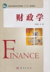 财政学(试读本)
