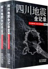 四川地震全记录:公元前26年~公元2009年(仅适用PC阅读)