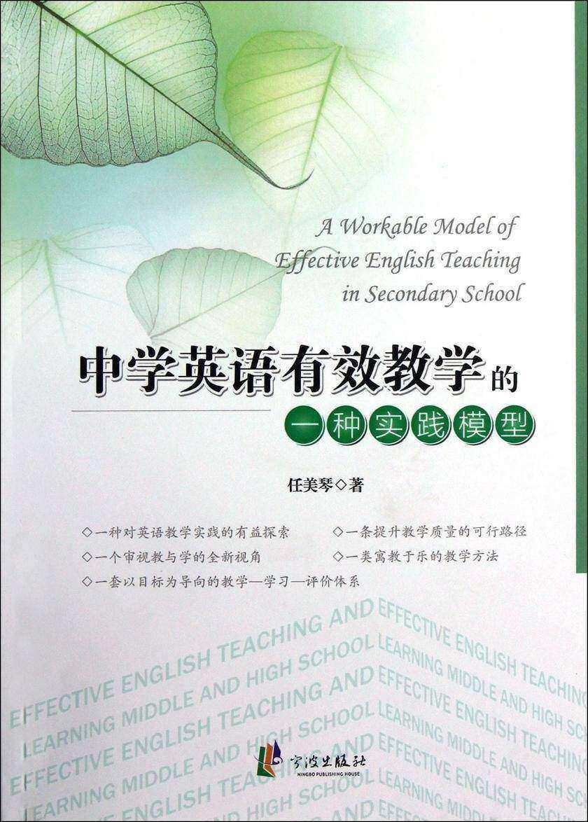 中学英语有效教学的一种实践模型(仅适用PC阅读)