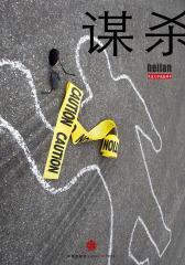 谋杀(黑蓝文学贰拾肆号)(电子杂志)