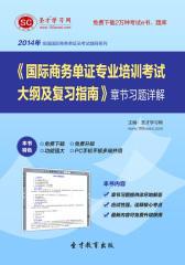 2016年《国际商务单证专业培训考试大纲及复习指南》章节习题详解