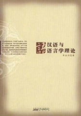 汉语与语言学理论(仅适用PC阅读)