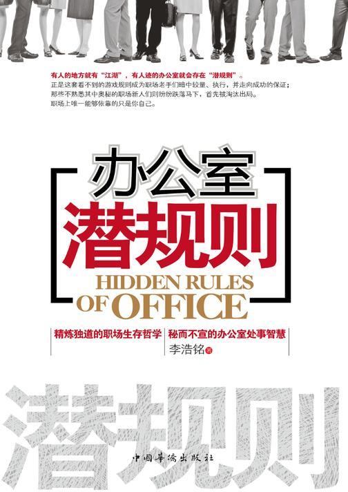 办公室潜规则