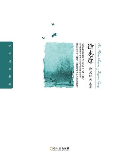徐志摩散文经典全集(文学经典系列)