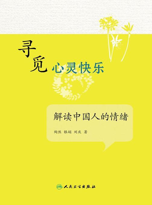寻觅心灵快乐——解读中国人的情绪