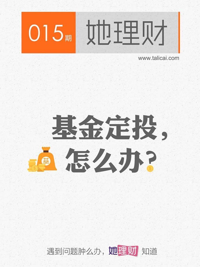 基金定投,怎么办(财蜜eMook)(电子杂志)