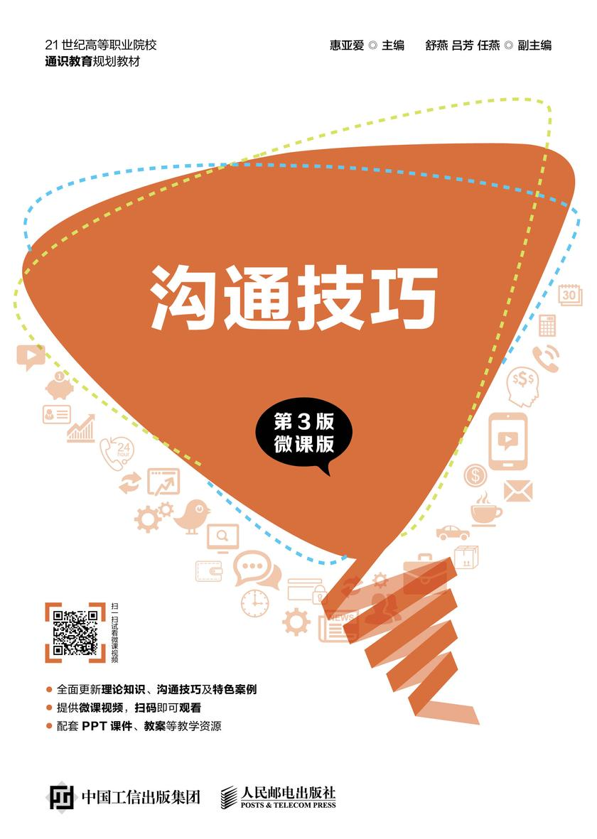 沟通技巧(第3版 微课版)