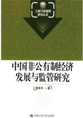中国非公有制经济发展与监管研究(仅适用PC阅读)