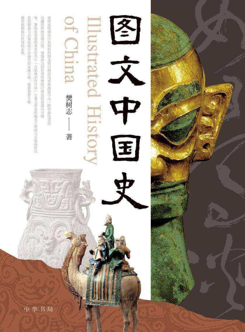 图文中国史