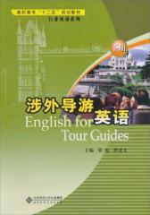 涉外导游英语(下册)(仅适用PC阅读)