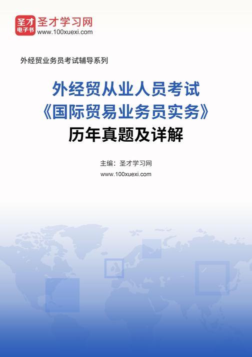 2016年外经贸从业人员考试《国际贸易业务员实务》历年真题及详解