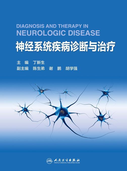 神经系统疾病诊断与治疗