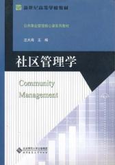 社区管理学(仅适用PC阅读)