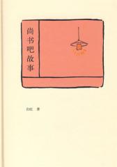 尚书吧故事(试读本)