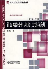 社会网络分析——理论、方法与应用