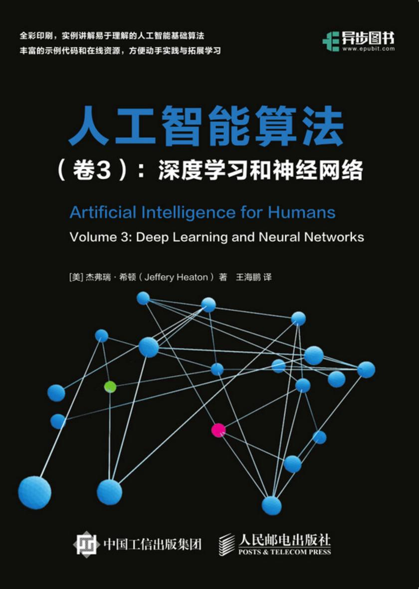 人工智能算法(卷3):深度学习和神经网络