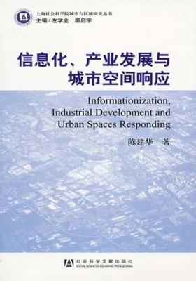 信息化、产业发展与城市空间响应