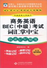 商务英语BEC中级考试词汇掌中宝(仅适用PC阅读)