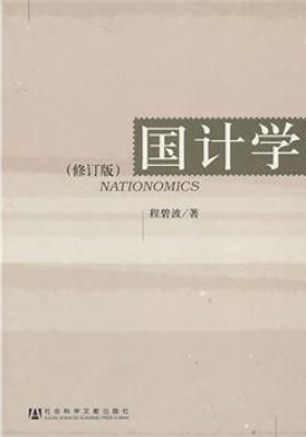 国计学(修订版)(仅适用PC阅读)