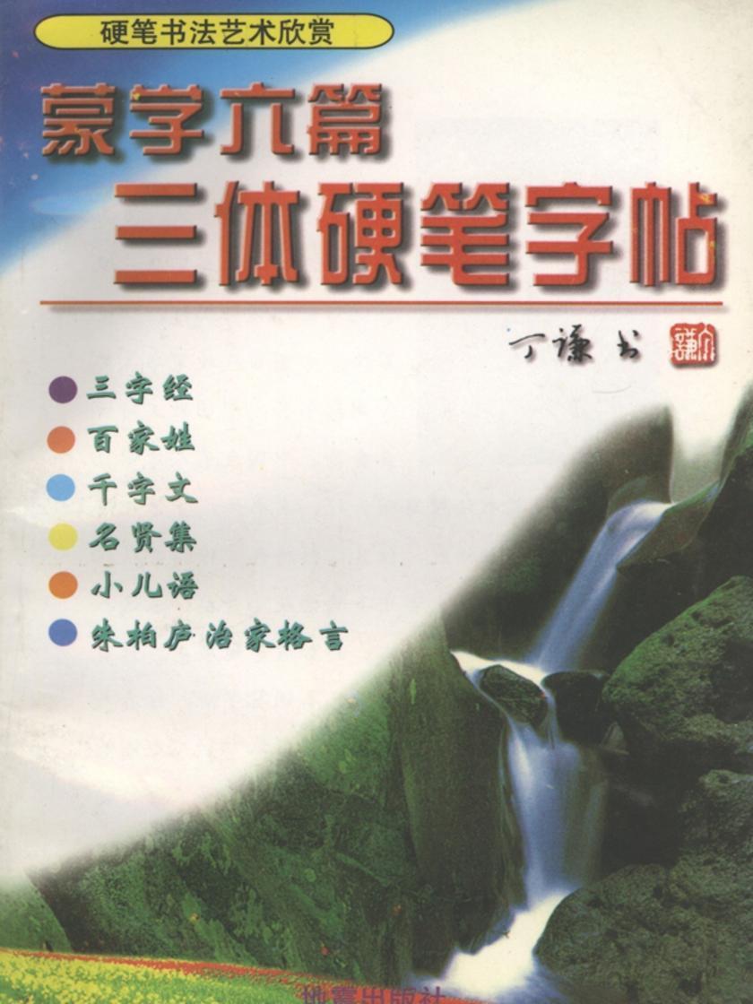 蒙学六篇三体硬笔字帖(仅适用PC阅读)