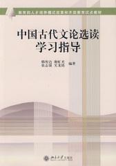 中国古代文论选读学习指导(仅适用PC阅读)