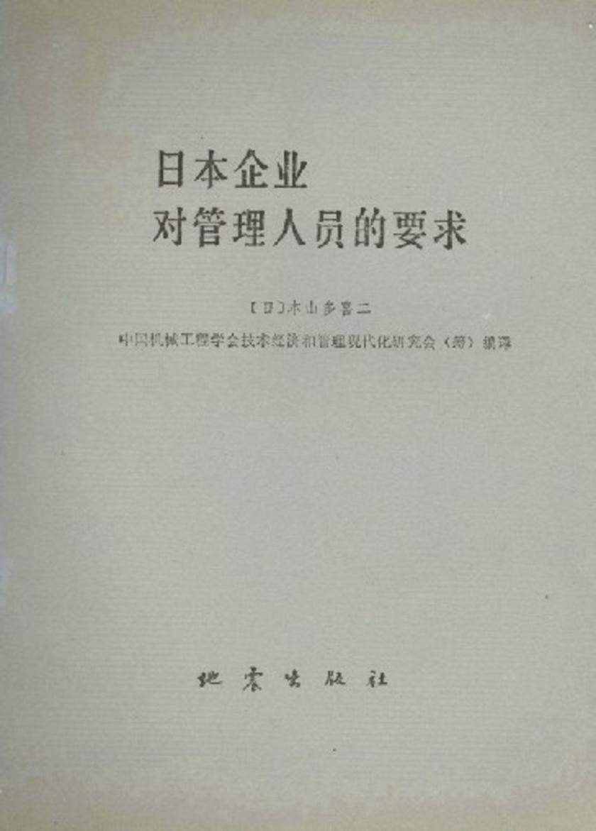 日本企业对管理人员的要求(仅适用PC阅读)