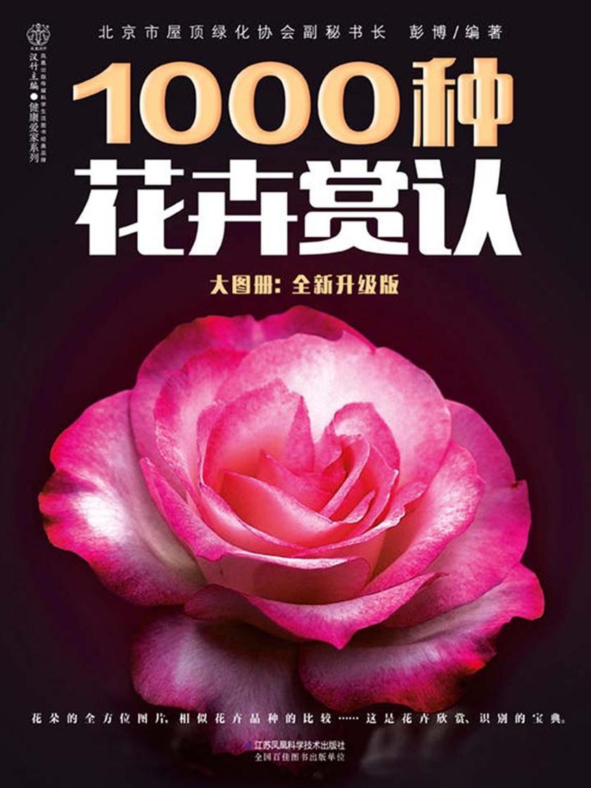 1000种花卉赏认大图册:全新升级版